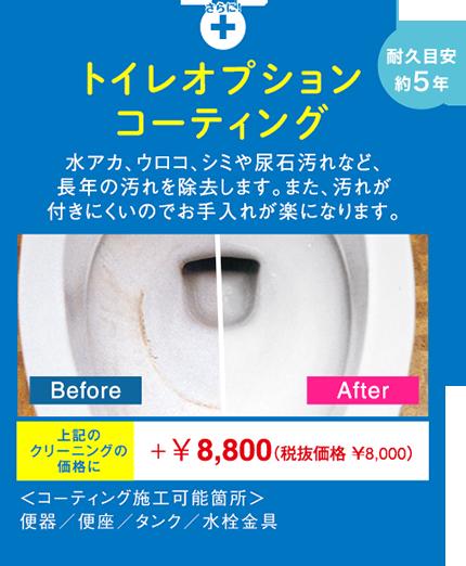 トイレクオプションコーティング